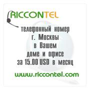 Аренда телефонного номера Москвы